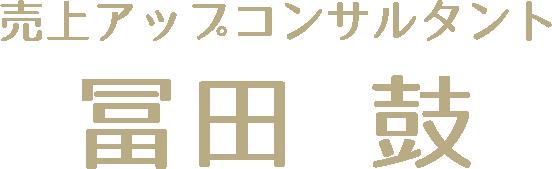 売上アップコンサルタント冨田 鼓